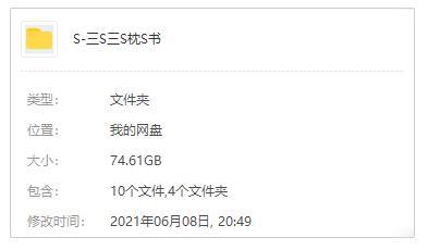《三生三世枕上书》高清4K百度云网盘[MP4/74.61GB]国语中字-米时光