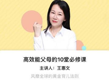 《王惠文:高效能父母的10堂必修课》[MP3/37.55MB]百度云网盘-米时光
