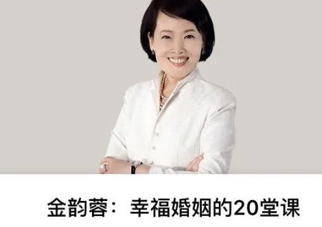 《金韵蓉:幸福婚姻的20堂课》[MP3/185.84MB]百度云网盘-米时光