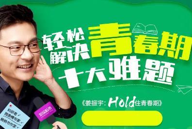 《姜振宇:Hold住青春期》[MP3/164.43MB]百度云网盘-米时光