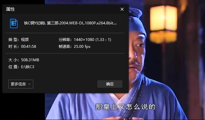 《铁齿铜牙纪晓岚》[第三部]高清1080P百度云网盘下载[MP4/29.71GB]国语中字-米时光