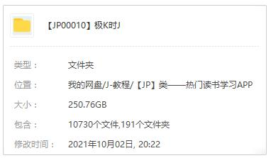 开发必备-《极客时间》课程百度云网盘下载(大合集资源)[MP3/MP4/PDF/250.76GB]-米时光
