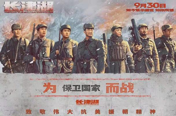 国庆档头部的《长津湖》上映首日票房已经突破1.41亿-米时光