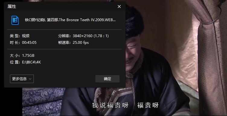 《铁齿铜牙纪晓岚》[第四部]高清[1080P+4K]百度云网盘 [MP4/147.82GB] 国语中字-米时光