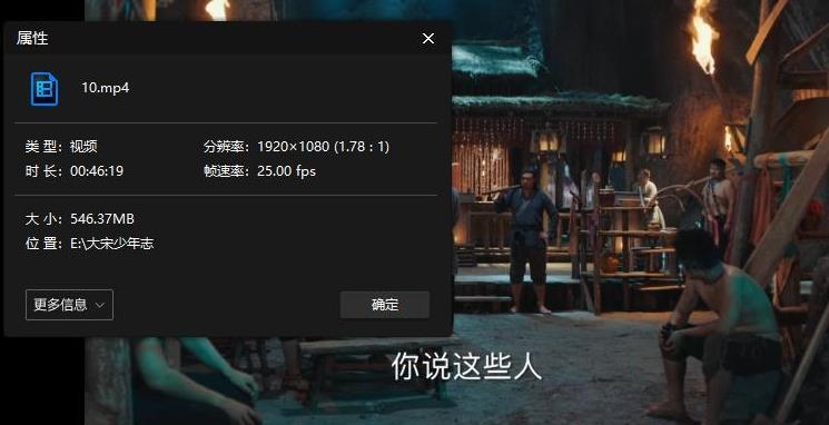 《大宋少年志(2019)》高清1080P百度云网盘下载[MP4/32.92GB]国语中字-米时光