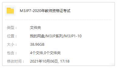 《2020中小学教师资格考试》培训课程资料[笔试+面试]百度云网盘下载[MP4/PDF/38.96GB]-米时光